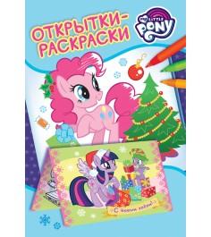Мой маленький пони новогодние открытки Росмэн 33483