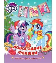 Мой маленький пони новогодние флажки my little pony Росмэн 33484