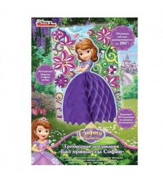3d аппликация софия прекрасная бал принцессы софии Росмэн 33733