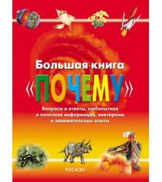 Большая книга Почему Росмэн 4295