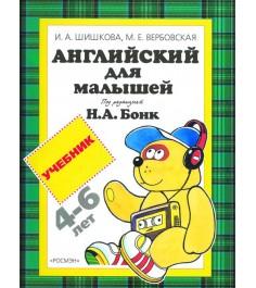 Учебник Шишкова И А Росмэн 5182