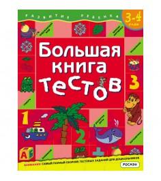Большая книга тестов развитие ребенка гаврина с Росмэн 5185