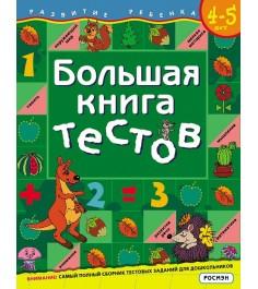 Большая книга тестов 4 5 лет Росмэн 5244