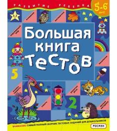 Большая книга тестов для 5 6 лет Росмэн 5570
