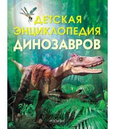 Книга детская энциклопедия динозавров Росмэн 6006