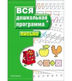 Письмо Учебное пособие по подготовке к школе Росмэн 7815...