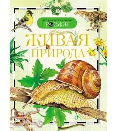 Детская энциклопедия живая природа Росмэн 8672