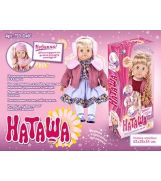 Кукла интерактивная наташа Shantou Gepai MY071