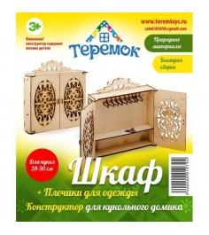 Конструктор для кукол шкаф Теремок КМБ-4
