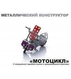 Металлический конструктор с подвижными деталями мотоцикл Тридевятое царство 2027