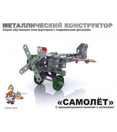 Металлический конструктор с подвижными деталями самолет 170 деталей Тридевятое царство 2030