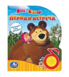 Музыкальная книга маша и медведь первая встреча Умка