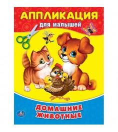 Книжка Аппликация для малышей Домашние животные Умка