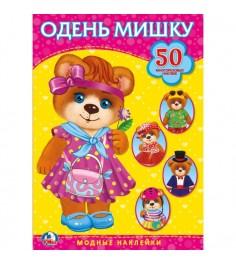 Книга модные наклейки одень мишку Умка 978-5-506-01985-5